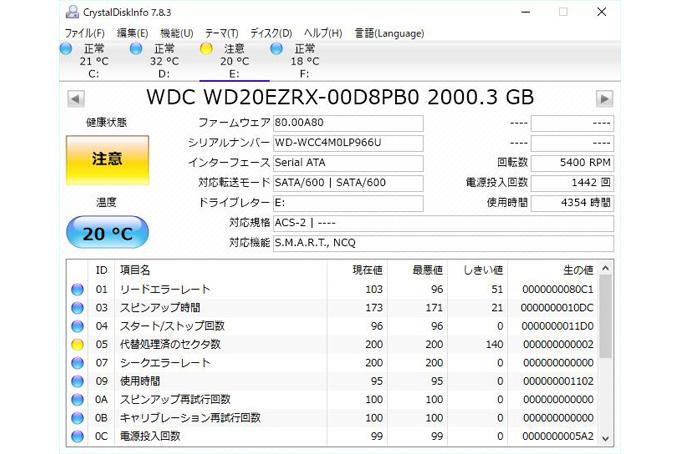 クリスタルディスクインフォ画像